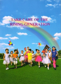 TAKE CARE OF THE RISING HENERATION 후대들을 사랑하라(영문)