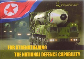FOR STRENGTHENING THE NATIONAL DEFENCE CAPABILITY 국가방위력강화를 위하여(영문)(화첩)