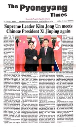 The Pyongyang Times (평양시보:영문)